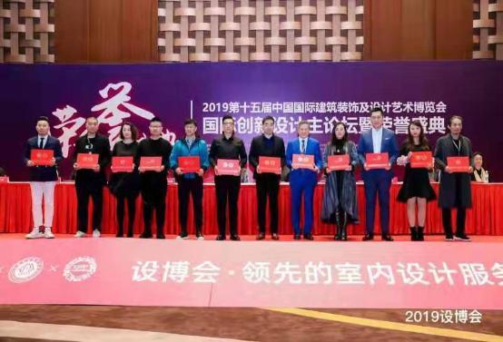 魏真博士喜获2019年中国建筑装饰协会设博会十大风云人物